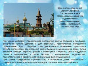 При храме действует Православная библиотека святых Кирилла и Мефодия, воскрес