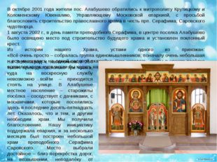 В октябре 2001 года жители пос. Алабушево обратились к митрополиту Крутицкому