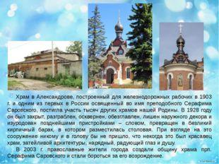 Храм в Александрове, построенный для железнодорожных рабочих в 1903 г. и одни