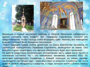 Верующие и первый настоятель прихода, о. Георгий Запольнов, собирались у здан
