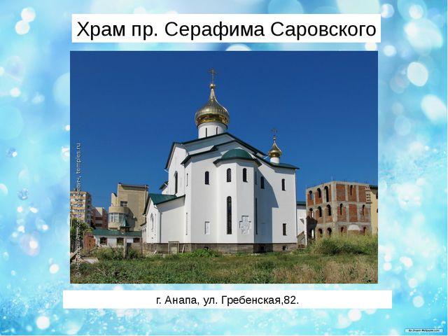 г. Анапа, ул. Гребенская,82. Храм пр. Серафима Саровского