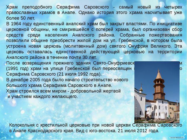 Храм преподобного Серафима Саровского - самый новый из четырех православных х...