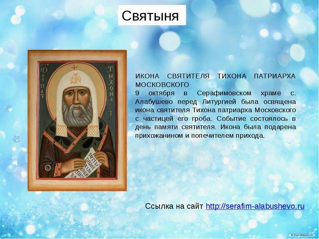 ИКОНА СВЯТИТЕЛЯ ТИХОНА ПАТРИАРХА МОСКОВСКОГО 9 октября в Серафимовском храме...