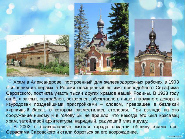 Храм в Александрове, построенный для железнодорожных рабочих в 1903 г. и одни...