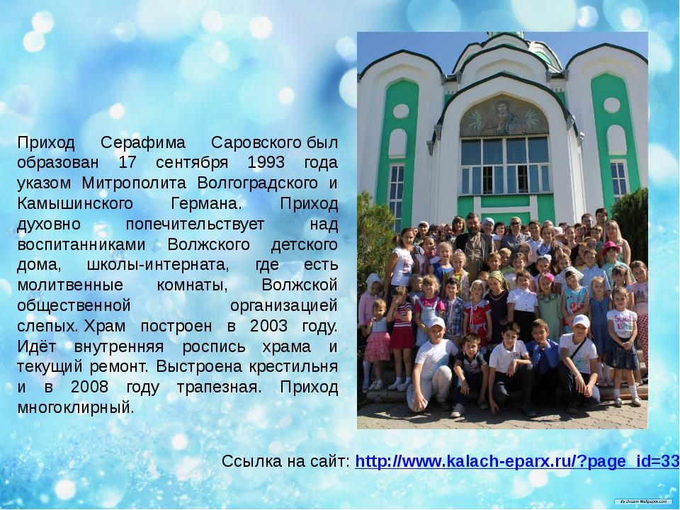 Приход Серафима Саровскогобыл образован 17 сентября 1993 года указом Митропо...