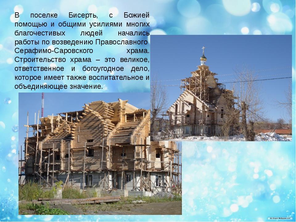 В поселке Бисерть, с Божией помощью и общими усилиями многих благочестивых лю...