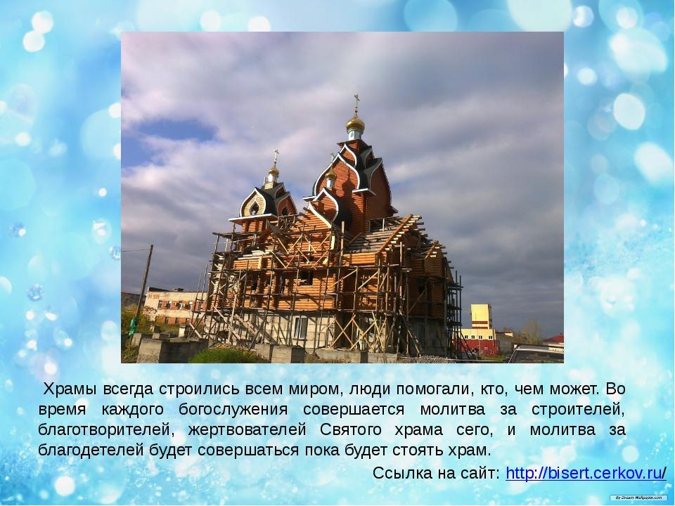Храмы всегда строились всем миром, люди помогали, кто, чем может. Во время к...