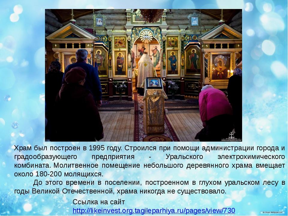 Ссылка на сайт http://likeinvest.org.tagileparhiya.ru/pages/view/730 Храм был...
