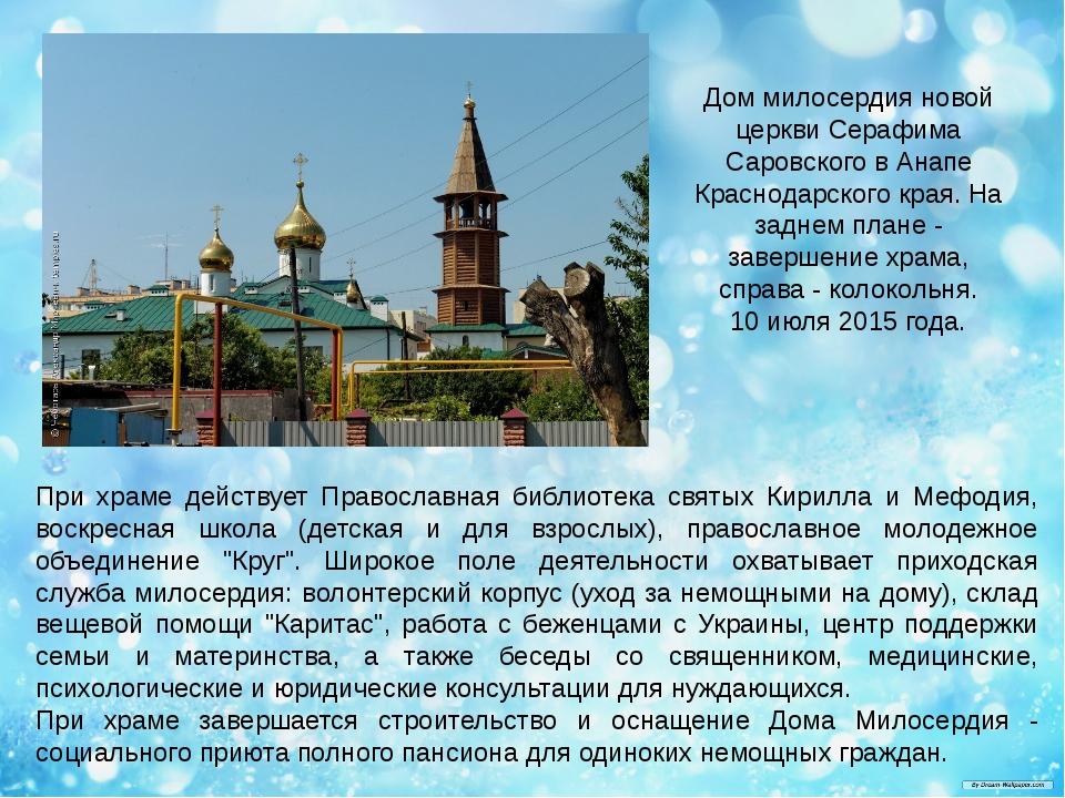 При храме действует Православная библиотека святых Кирилла и Мефодия, воскрес...