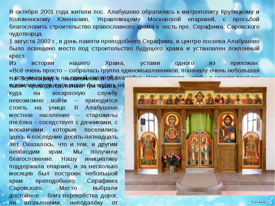 В октябре 2001 года жители пос. Алабушево обратились к митрополиту Крутицкому...