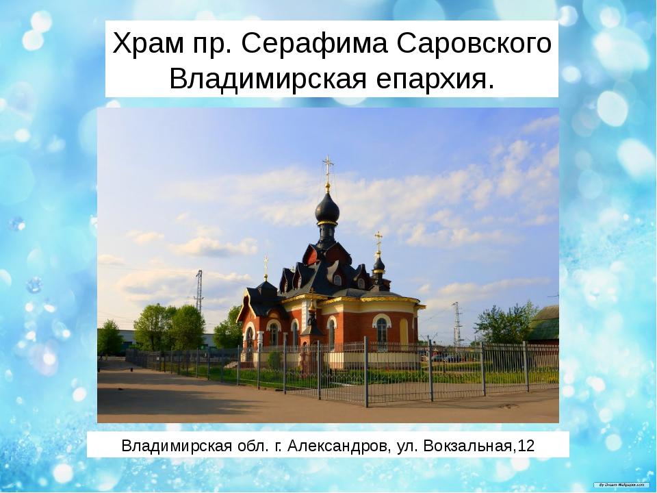 Владимирская обл. г. Александров, ул. Вокзальная,12 Храм пр. Серафима Саровск...