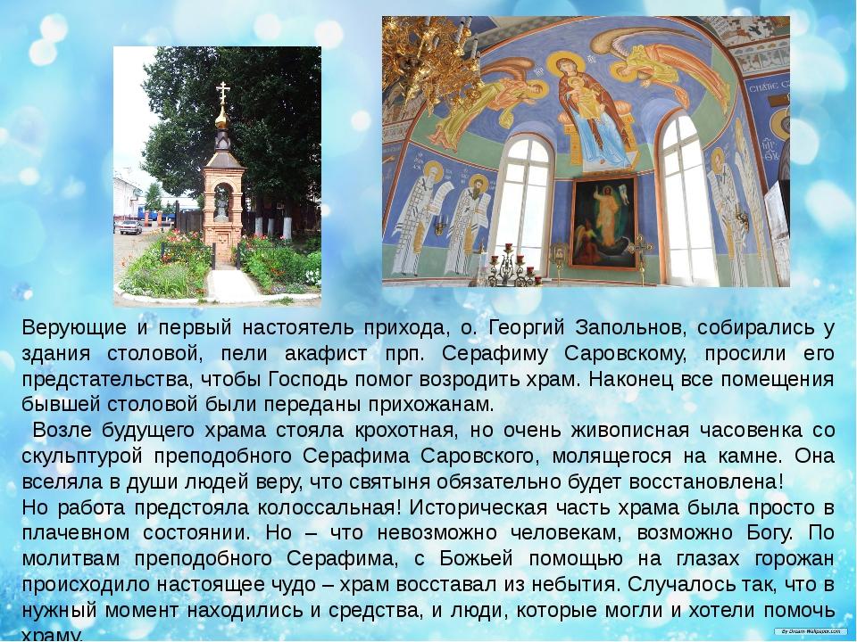 Верующие и первый настоятель прихода, о. Георгий Запольнов, собирались у здан...
