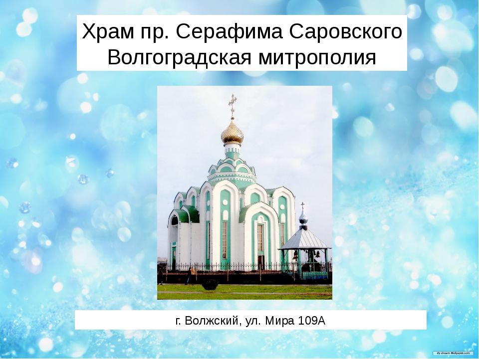 г. Волжский, ул. Мира 109А Храм пр. Серафима Саровского Волгоградская митропо...
