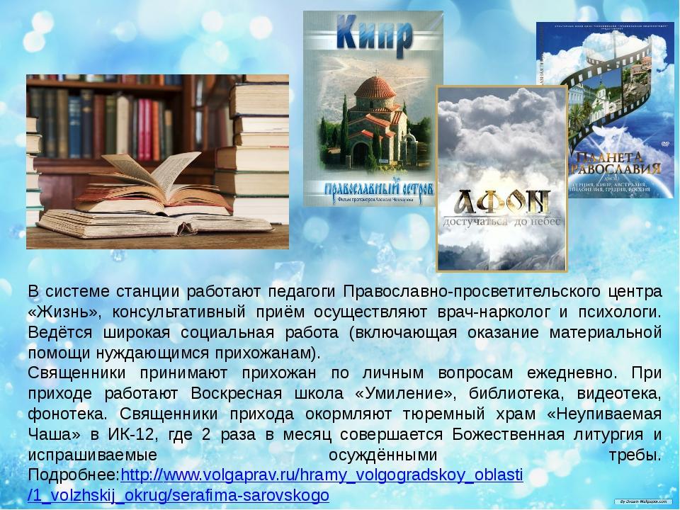 В системе станции работают педагоги Православно-просветительского центра «Жиз...