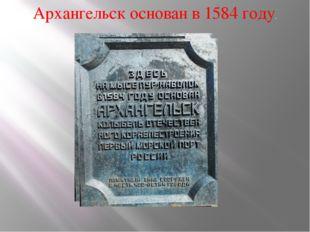 Архангельск основан в 1584 году.