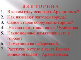 В И К Т О Р И Н А В каком году основан г.Архангельск? Как называют жителей го