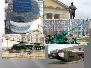 Много военных памятников: Павлину Виноградову, сквер Победы, Пушка в парке По