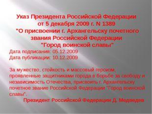 """Указ Президента Российской Федерации от 5 декабря 2009 г. N 1389 """"О присвоени"""