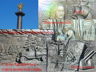 Стела Архангельск – город воинской славы Петр I Помошь раненым За помощь расс