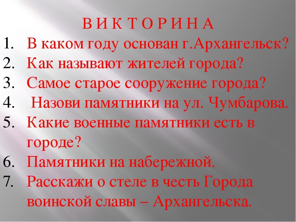 В И К Т О Р И Н А В каком году основан г.Архангельск? Как называют жителей го...