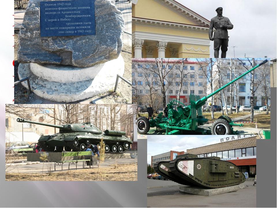Много военных памятников: Павлину Виноградову, сквер Победы, Пушка в парке По...