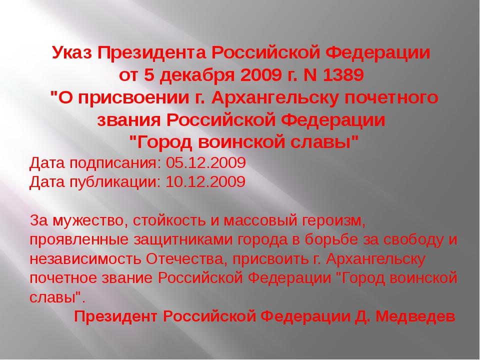 """Указ Президента Российской Федерации от 5 декабря 2009 г. N 1389 """"О присвоени..."""