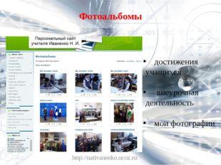 Фотоальбомы http://nativanenko.ucoz.ru достижения учащихся внеурочная деятель