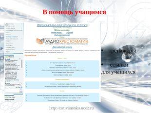 В помощь учащимся http://nativanenko.ucoz.ru тренажеры ссылки для учащихся ht