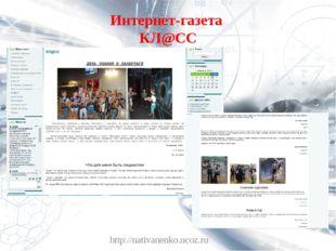 Интернет-газета КЛ@CC http://nativanenko.ucoz.ru http://nativanenko.ucoz.ru