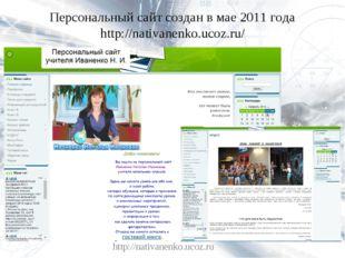 Персональный сайт создан в мае 2011 года http://nativanenko.ucoz.ru/ http://n