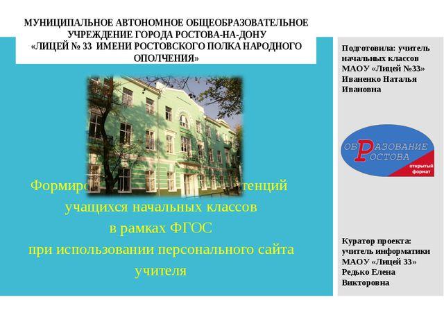 Формирование ключевых компетенций учащихся начальных классов в рамках ФГОС пр...