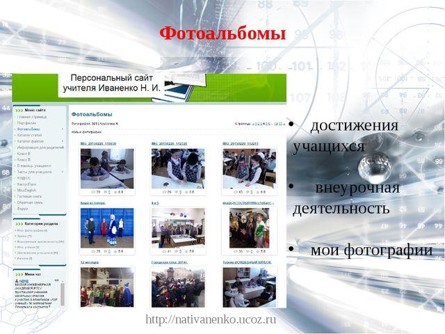 Фотоальбомы http://nativanenko.ucoz.ru достижения учащихся внеурочная деятель...