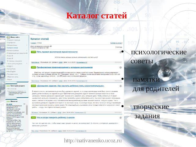 Каталог статей http://nativanenko.ucoz.ru психологические советы памятки для...