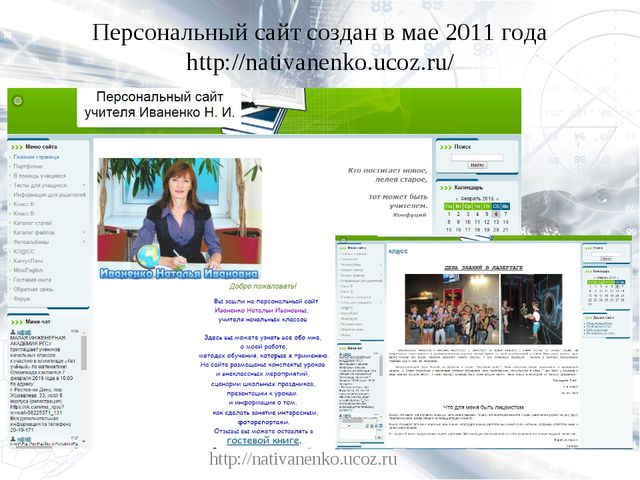 Персональный сайт создан в мае 2011 года http://nativanenko.ucoz.ru/ http://n...