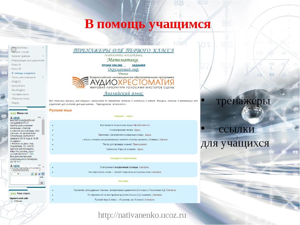 В помощь учащимся http://nativanenko.ucoz.ru тренажеры ссылки для учащихся ht...