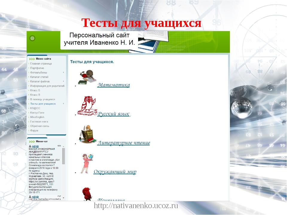 Тесты для учащихся http://nativanenko.ucoz.ru http://nativanenko.ucoz.ru