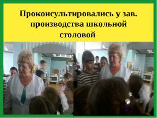 Проконсультировались у зав. производства школьной столовой