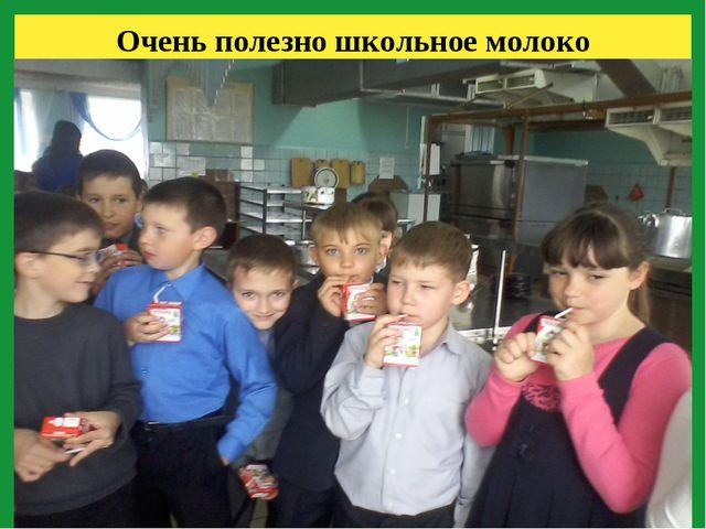 Очень полезно школьное молоко