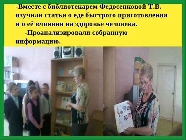 -Вместе с библиотекарем Федосенковой Т.В. изучили статьи о еде быстрого приг...