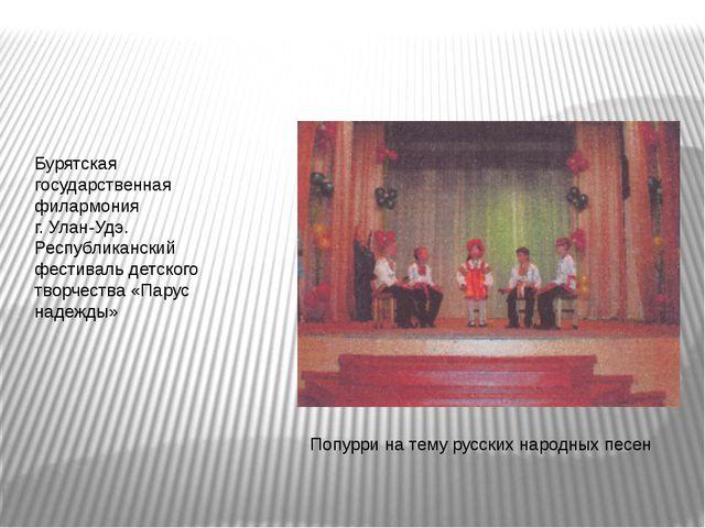 Бурятская государственная филармония г. Улан-Удэ. Республиканский фестиваль д...