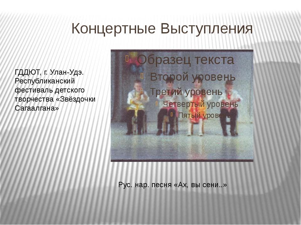 Концертные Выступления ГДДЮТ, г. Улан-Удэ. Республиканский фестиваль детского...