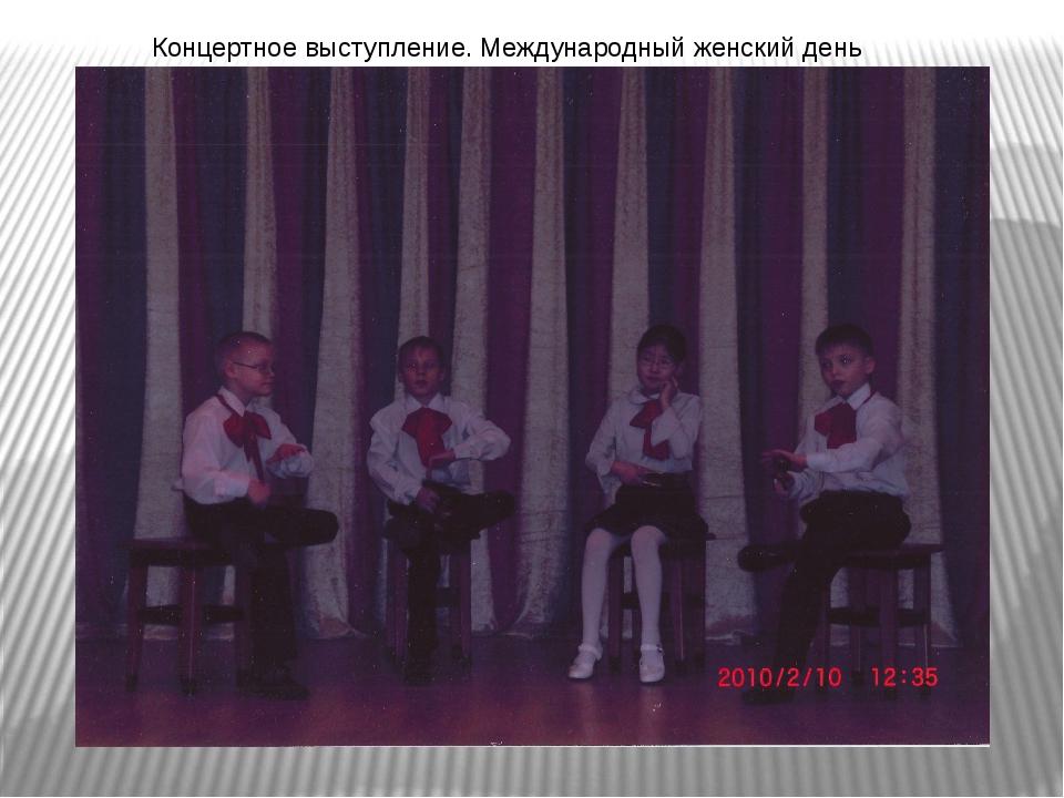 Концертное выступление. Международный женский день