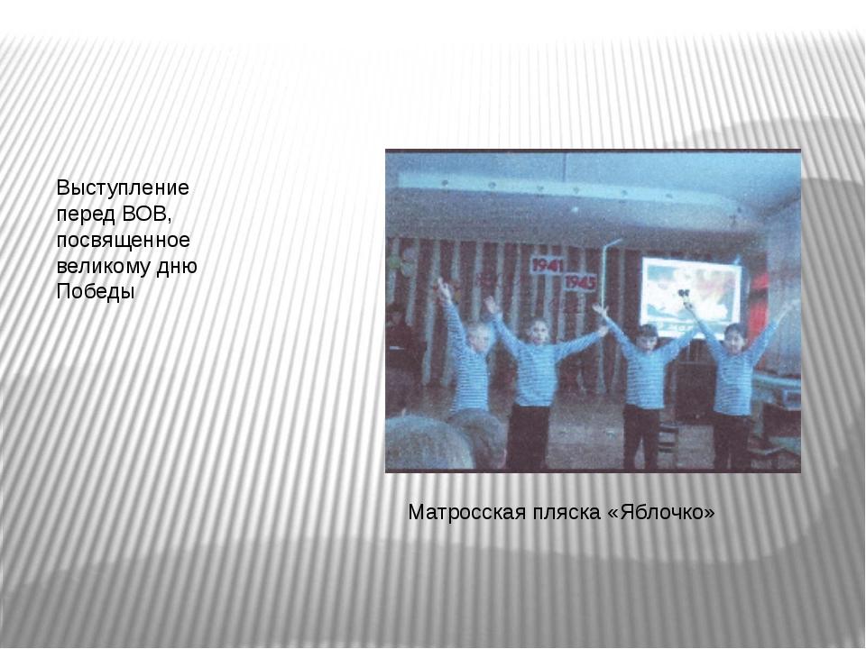Матросская пляска «Яблочко» Выступление перед ВОВ, посвященное великому дню П...