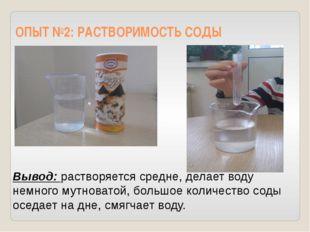 Вывод: растворяется средне, делает воду немного мутноватой, большое количеств