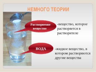 -жидкое вещество, в котором растворяются другие вещества -вещество, которое р