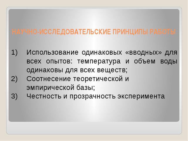 НАУЧНО-ИССЛЕДОВАТЕЛЬСКИЕ ПРИНЦИПЫ РАБОТЫ Использование одинаковых «вводных»...