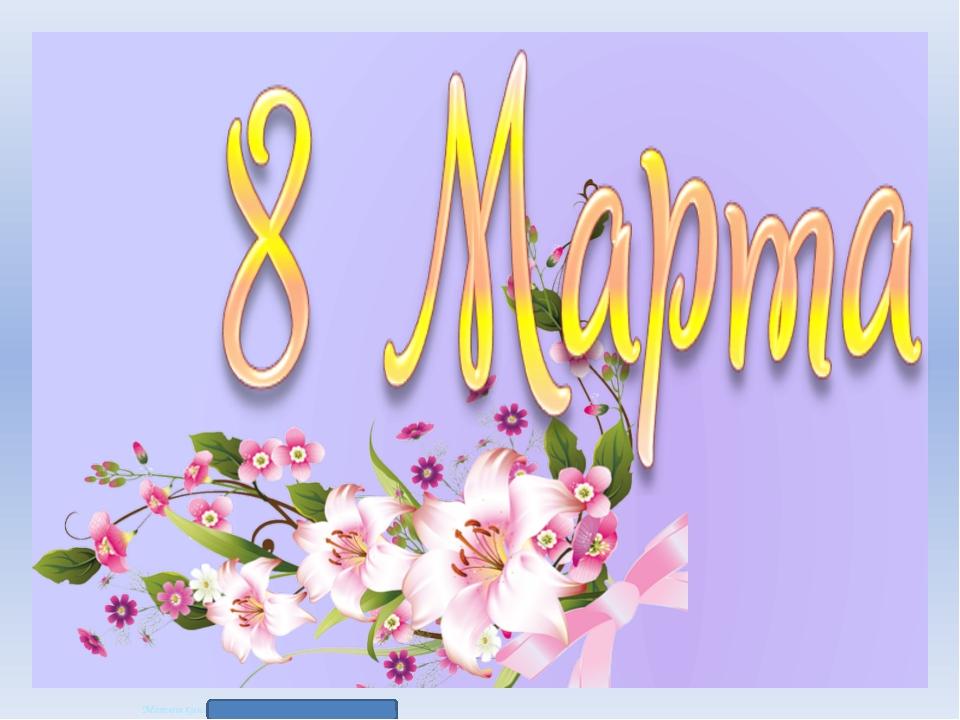 Матюшкина А.В. http://nsportal.ru/user/33485 Матюшкина А.В. http://nsportal....