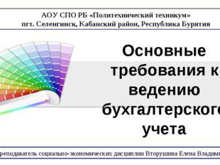 Основные требования к ведению бухгалтерского учета АОУ СПО РБ «Политехнически