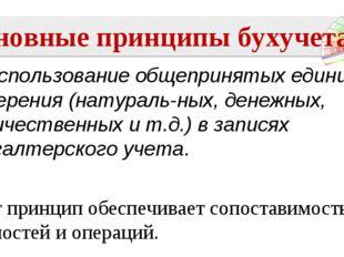 Основные принципы бухучета 6. Использование общепринятых единиц измерения (на
