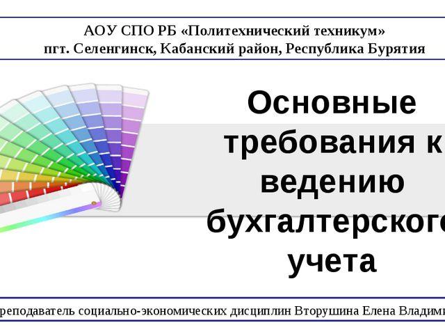 Основные требования к ведению бухгалтерского учета АОУ СПО РБ «Политехнически...